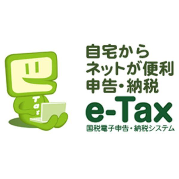 e-Taxで医療費控除,ふるさと納税を確定申告する手順その1~クソ面倒くさい導入作業 | Gonzブログ