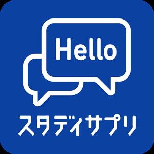 もう何回目になるかわからないくらいだけど,再び英語を勉強してみることにした,今回はスタディサプリを使うよ | Gonzブログ