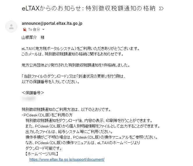 eLTAXからのお知らせ:特別徴収税額通知の格納