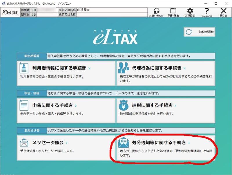 eLTAXトップ画面