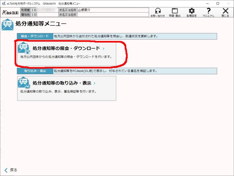 eLTAX処分通知等メニュー
