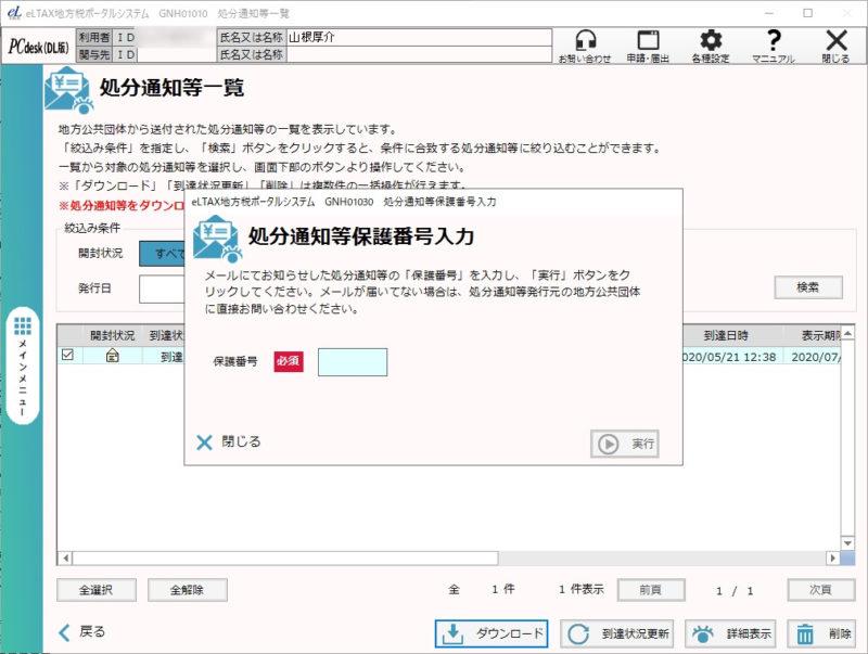 eLTAX処分通知等保護番号入力
