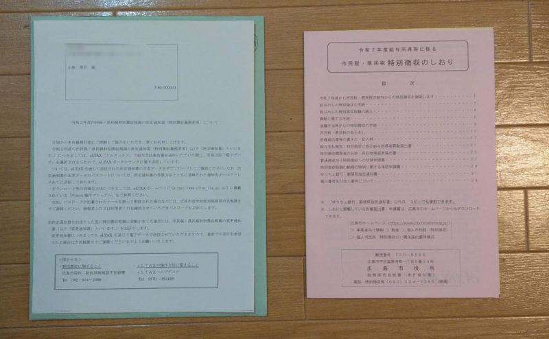 特別徴収税額通知(郵送分)