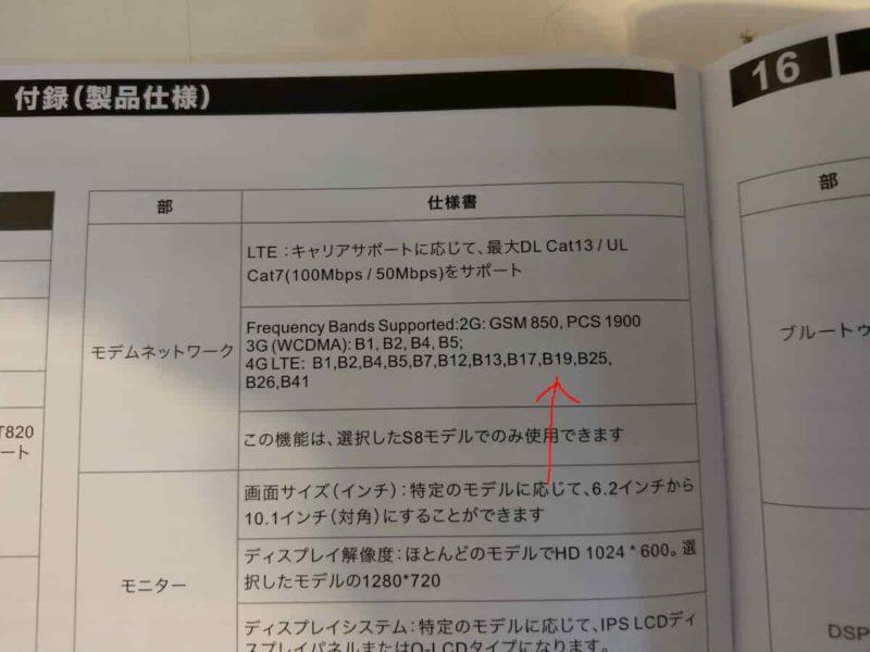 S8 Ultraのマニュアル